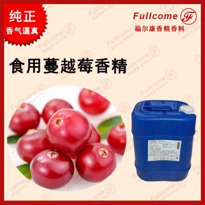 进口水溶性食用蔓越莓香精