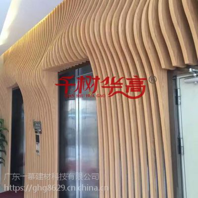 酒店商场波浪形木纹 铝方通吊顶咖啡厅弧形造型 不规则门头外墙方通
