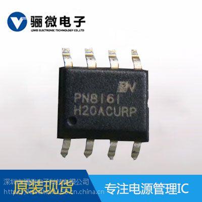 国产PD芯片PN8161开关电源芯片18W直流转换芯片