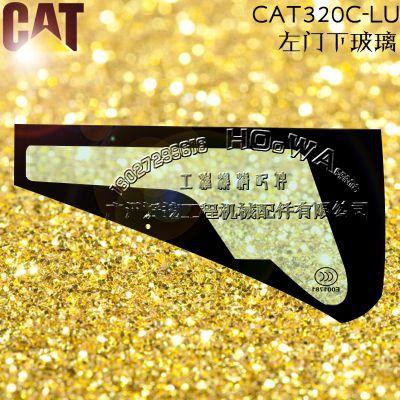 卡特CAT320CLU钩机_左门下挡风玻璃_钢化玻璃