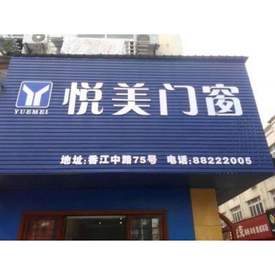 南昌县招牌-易达广告公司户外广告-店面招牌广告