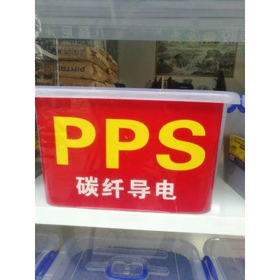 导电级PPS 碳纤维增强 注塑级
