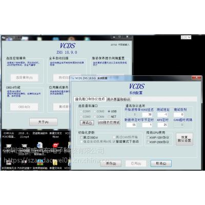 供应 大众奥迪vcds5053线18.9 18.21版本 支持升级