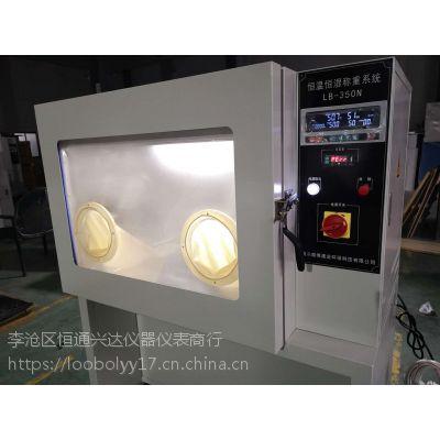 LB-350N低浓度称量恒温恒湿设备 自产产品使用简单