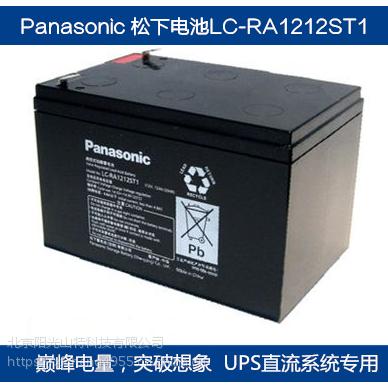 Panasonic松下蓄电池LC-RA1212(12V12AH)电力专用