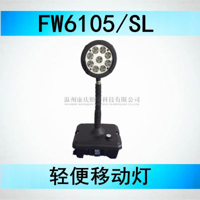 LED轻便工作灯FW6105/SL(海洋王FW6105)现货批发