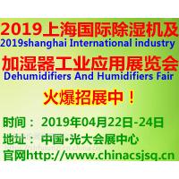 2019上海国际除湿机及加湿器工业应用展览会