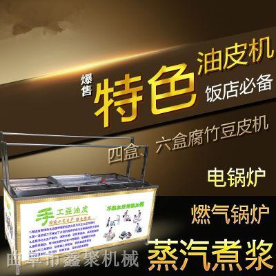 腐竹豆油皮机 小型酒店手工豆皮机实用多功能