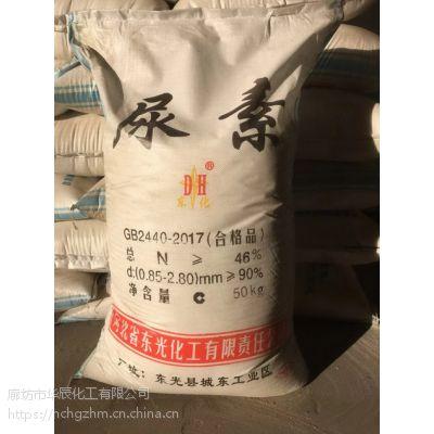河北廊坊尿素厂家/工业级46%颗粒化肥/东光尿素代理