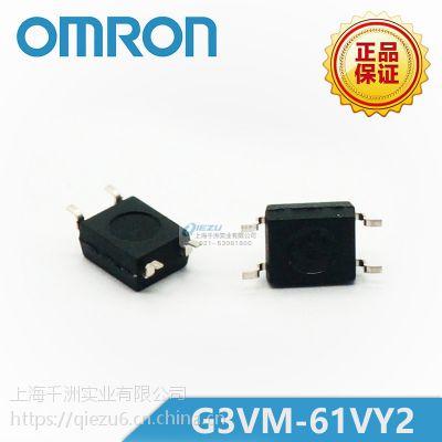 G3VM-61VY2 MOS FET继电器 欧姆龙/OMRON原装正品 千洲
