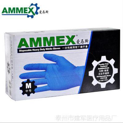 爱马斯耐用丁腈手套橡胶 实验室食品工作业手套