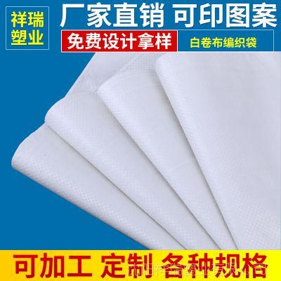 生产加白卷布编织袋 大米pp打包袋 塑料编织复合蛇皮袋 饲料包装