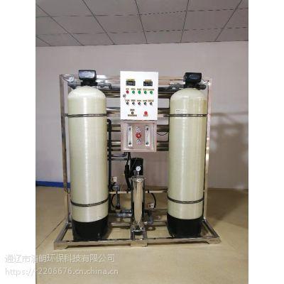 四平水处理设备生产厂家 单 双级反渗透水处理 软化水处理 高纯水水处理设备