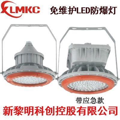 新款新黎明BZD180-099 20W-200W 防爆LED照明灯