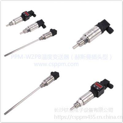 供应PPM-WZPB温度变送器(赫斯曼插头型)