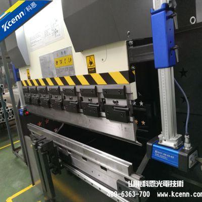 国产科恩折弯机保护装置专业折弯机安全改造光电保护装置