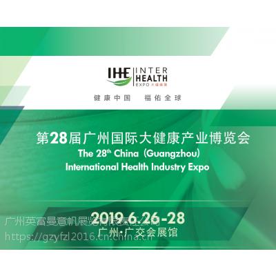 2019年6月26日-28日广州健康展消费需求日增,健康养生、美容保健类产品成酒店采购新宠