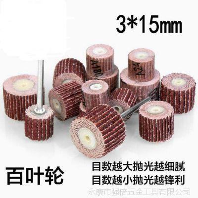 .厂家直供百叶轮打磨头 根木雕精抛光 活柄 千叶轮 电磨头3x15