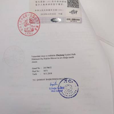 中美洲国家尼加拉瓜商业文件墨西哥驻北京使馆代签