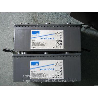 德国阳光蓄电池A412/100A新疆总代理规格型号及报价