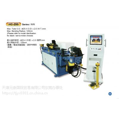 台湾瀚捷(HJ)CNC数控弯管机