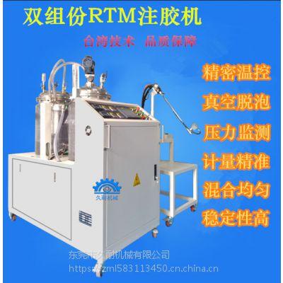环氧树脂高精密RTM注胶机 双组份树脂RTM注射机 久耐机械厂家专业定制