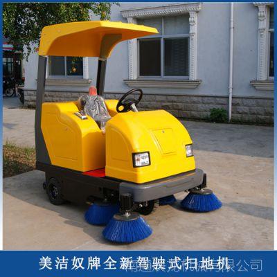 新型全自动节能环保清洁电动驾驶式扫地机、扫地车、物业扫路机
