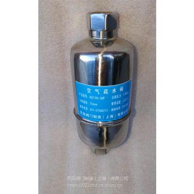 不锈钢自动排液阀,P11H-16P自动排气阀,冷水管道储罐专用