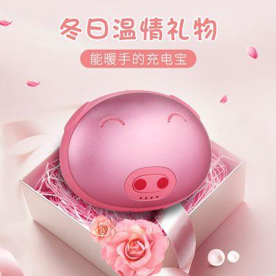 厂家批发充电移动暖手宝 小猪充电宝可爱USB充电宝电热饼