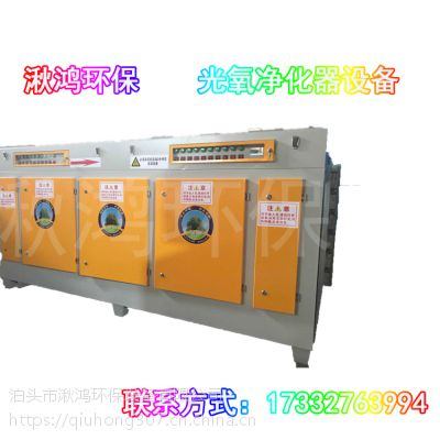 湫鸿环保uv光解工业废气处理设备等离子光氧一提就活性炭油烟净化器设备
