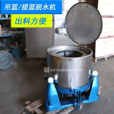 陕西600型五金螺丝甩油机 吊篮脱水机 不锈钢三足离心脱水机