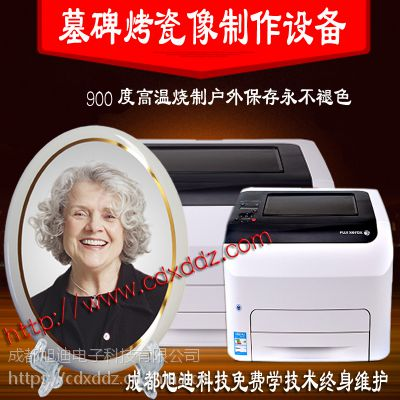旭迪超清晰墓碑高温瓷像打印机,激光瓷像打印机
