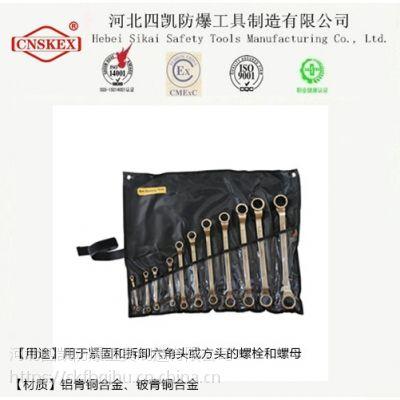 四凯专业生产 防爆成套双头梅花扳手 铝青铜材质 模锻产品