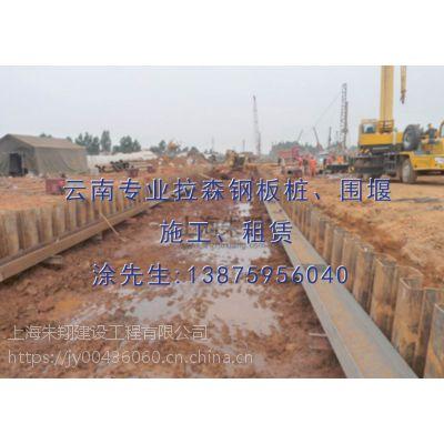 云南地区拉森钢板桩施工承包、丽江拉森钢板桩租赁施工
