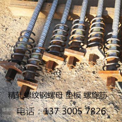 精轧螺纹钢报价20mm/精轧螺纹钢螺母倚道金属