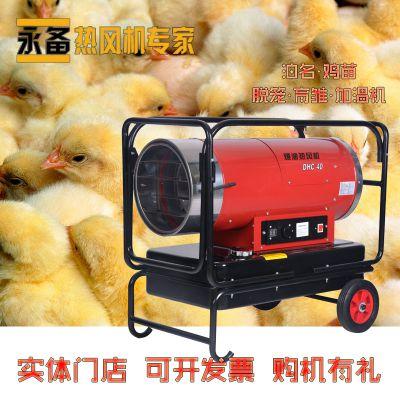 重庆忠县养殖加温机鸡苗育雏脱温机万州鸡仔育雏保温机