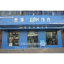 河北省邢台市哪里有卖干洗设备的设备厂家