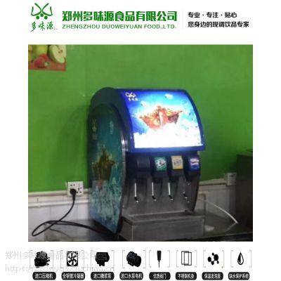 荥阳可乐机四阀冷饮机多少钱可乐糖浆包