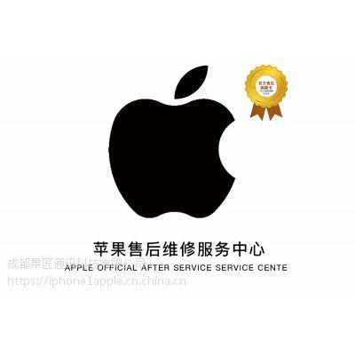 成都苹果手机维修中心