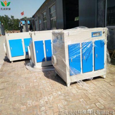 废气净化器 UV光氧废气处理设备 光解净化环保箱 除味设备 元润供应