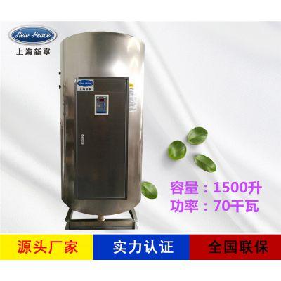 厂家销售大型热水器容量1500L功率70000w热水炉