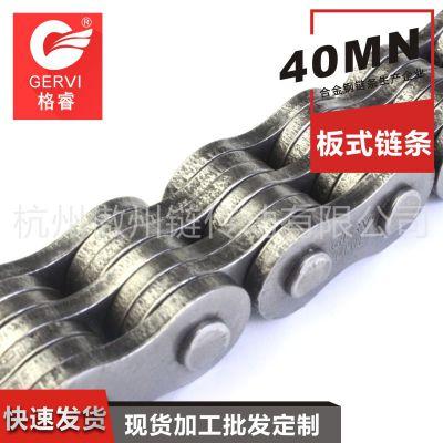 供应徐工钻机配件板式链条LH0844 格睿链条