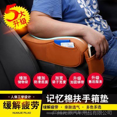 汽车扶手箱垫通用记忆棉中央扶手箱垫套增高垫汽车用品手扶箱垫