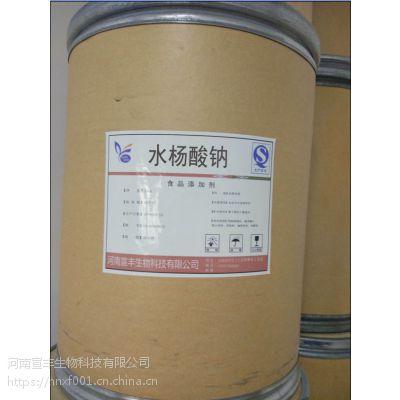 河南宣丰直销水杨酸钠的价格 生产厂家