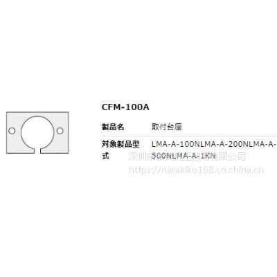 日本KYOWA共和取付台座CFM-100A 传感器配件