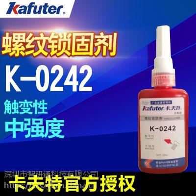卡夫特K-0242厌氧胶蓝色中强度可拆卸 螺纹锁固剂螺丝密封防锈