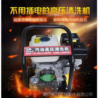 耕炜汽油自吸高压清洗机自助洗车机洗车器商用洗车水泵全铜水枪