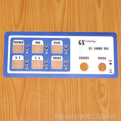 苍南厂家供应 pc薄膜按键面板  汽车面板 机箱面板 机床面板