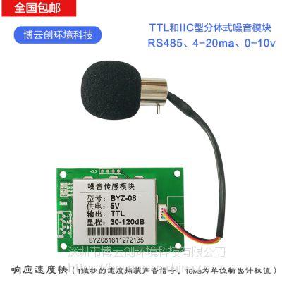 博云创分体式噪声传感器模块工业级噪音计 噪音测量模块厂家 声音传感器