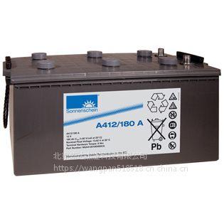 德国阳光蓄电池A412/180A型号参数一级总代理图片